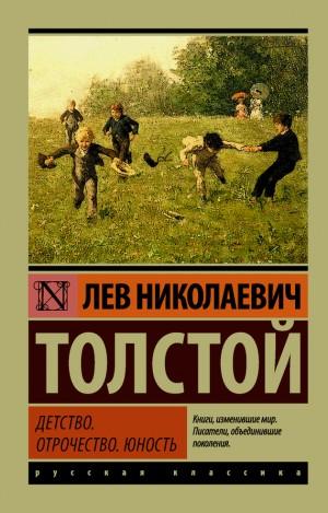 Толстой Лев - Детство. Отрочество. Юность