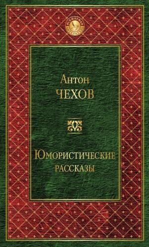 Чехов Антон - Юмористические рассказы