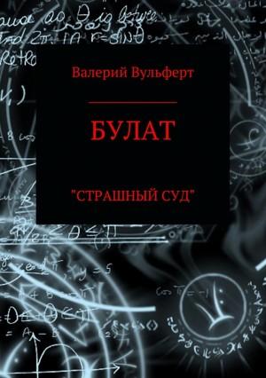 Вульферт Валерий - Булат. Страшный суд