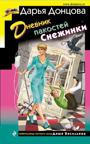 Донцова Дарья - Дневник пакостей Снежинки
