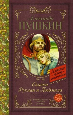 Пушкин Александр - Сказки. Руслан и Людмила