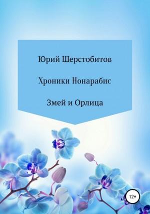 Шерстобитов Юрий - Хроники Нонарабис. Змей и орлица