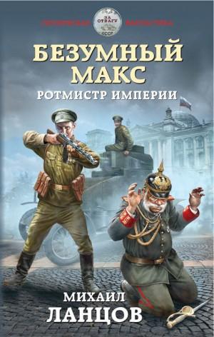 Ланцов Михаил - Безумный Макс. Ротмистр Империи