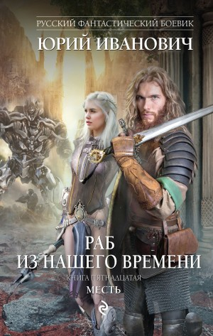 Иванович Юрий - Месть