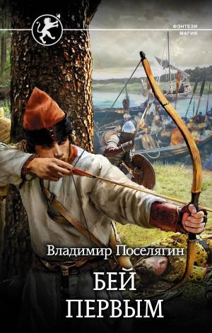 Поселягин Владимир - Бей первым