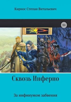 Кирнос Степан - Сквозь инферно: За инфинумом забвения