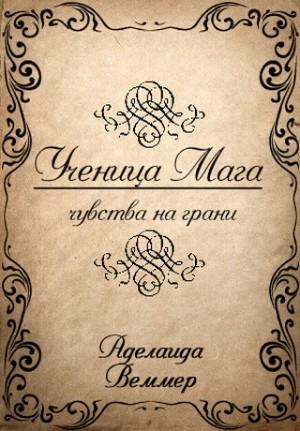 Веммер Аделаида - Ученица Мага: чувства на грани