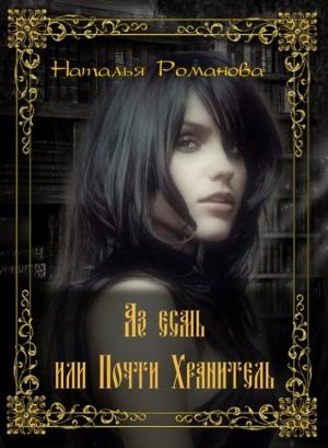Романова Наталья - Аз есмь, или Почти Хранитель