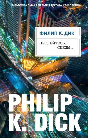 Дик Филип - Пролейтесь, слезы…
