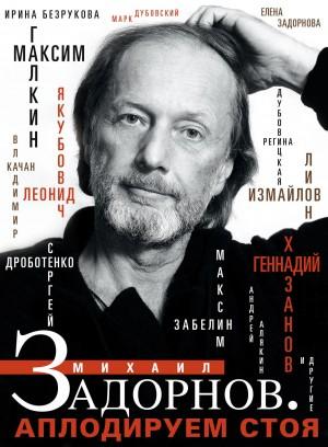 Коллектив авторов - Михаил Задорнов. Аплодируем стоя