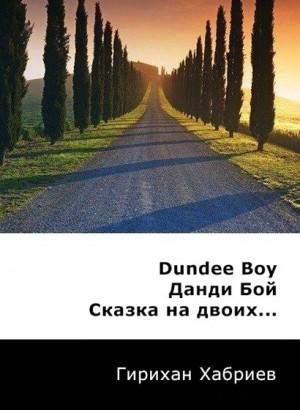 Хабриев Гирихан - Данди Бой. Сказка на двоих...