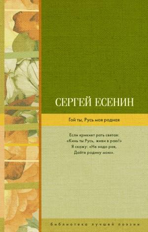 Есенин Сергей - Гой ты, Русь моя родная