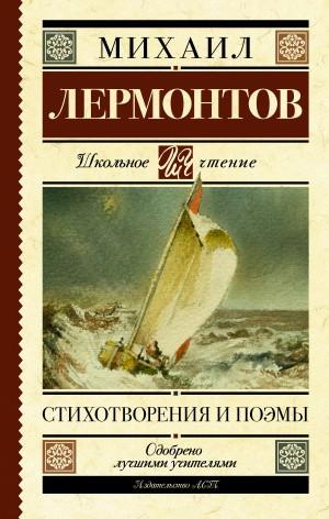 Лермонтов Михаил - Стихотворения и поэмы