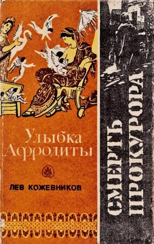 Кожевников Лев - Улыбка Афродиты. Смерть прокурора