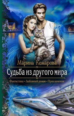 Комарова Марина - Судьба из другого мира