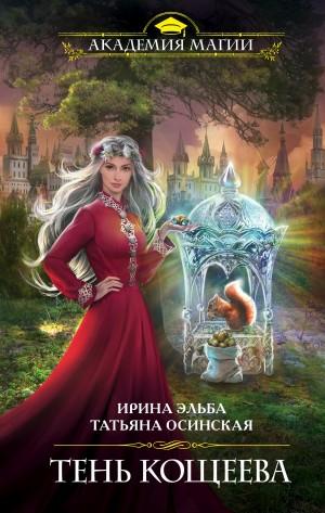 Эльба Ирина, Осинская Татьяна - Тень Кощеева