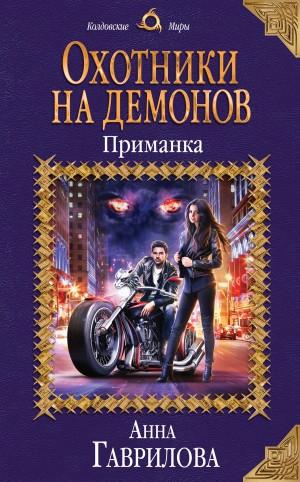 Гаврилова Анна - Охотники на демонов. Приманка