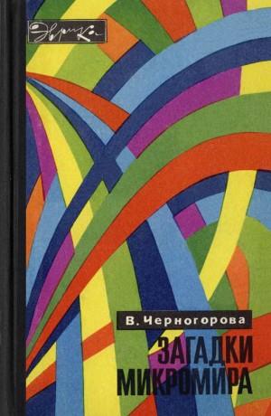 Черногорова Вера - Загадки микромира