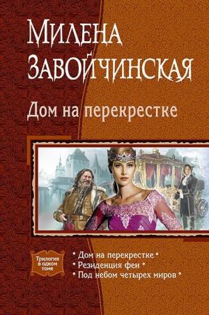 Завойчинская Милена - Дом на перекрестке (сборник)