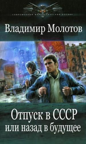 Молотов Владимир - Отпуск в С С С Р  или Назад в будущее