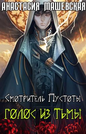 Машевская Анастасия - Голос из тьмы