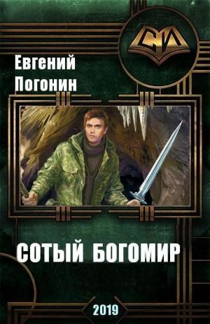 Погонин Евгений - Древний род: Сотый Богомир