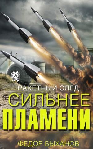 Быханов Фёдор - Сильнее пламени