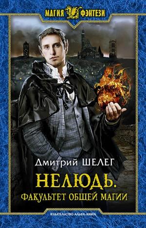 Шелег Дмитрий - Нелюдь. Факультет общей магии