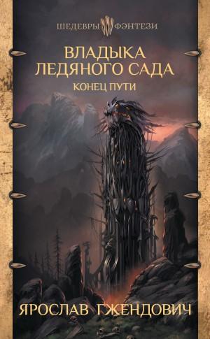 Гжендович Ярослав - Владыка Ледяного Сада. Конец пути