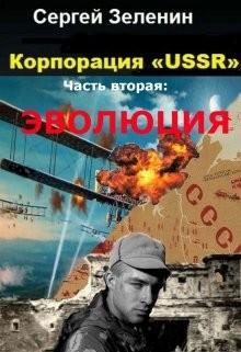 Зеленин Сергей - Эволюция