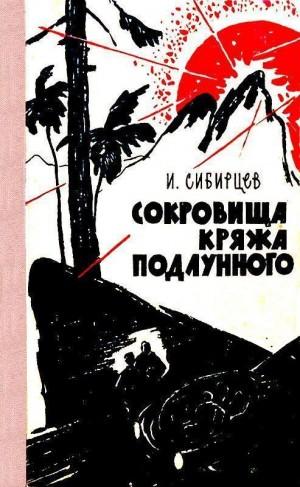 Сибирцев Иван - Сокровища Кряжа Подлунного