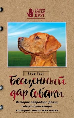 Гест Клэр - Бесценный дар собаки. История лабрадора Дейзи, собаки-детектора, которая спасла мне жизнь