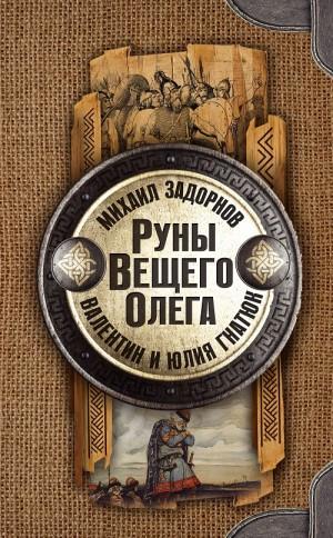 Задорнов Михаил, Гнатюк Юлия, Гнатюк Валентин - Руны Вещего Олега