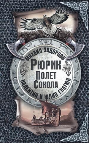 Задорнов Михаил, Гнатюк Юлия, Гнатюк Валентин - Рюрик. Полёт сокола