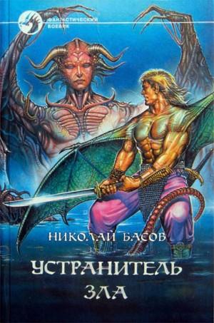 Басов Николай - Устранитель зла