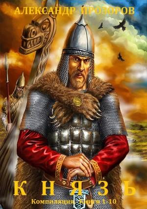 Прозоров Александр - Князь. Книги 1 - 10