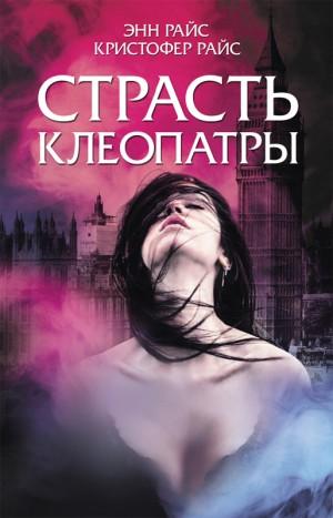 Райс Энн, Райс Кристофер - Страсть Клеопатры