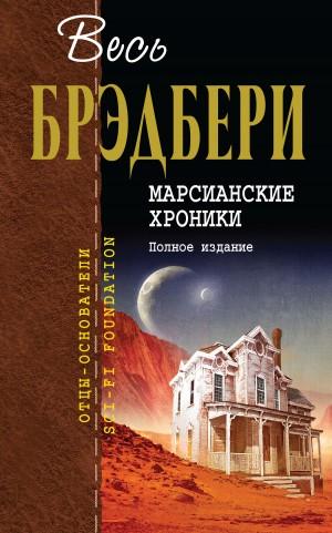 Брэдбери Рэй - Марсианские хроники. Полное издание