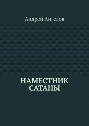 Ангелов Андрей - Наместник Сатаны