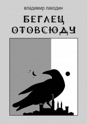 Лакодин Владимир - Беглец отовсюду