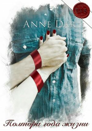 Dar Anne - Полтора года жизни
