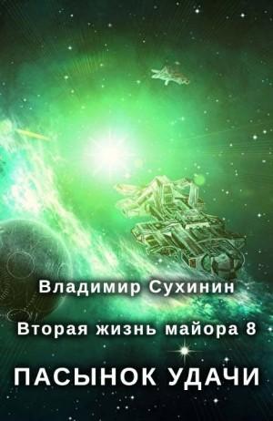 Сухинин Владимир - Пасынок удачи