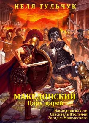 александр македонский или киллер мафии скачать торрент