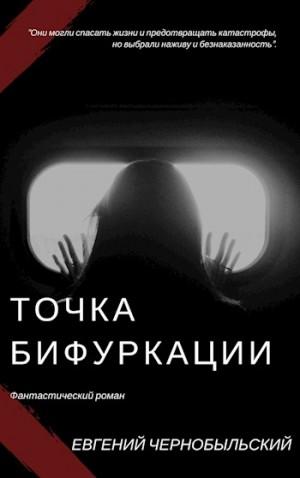 Чернобыльский Евгений - Точка бифуркации