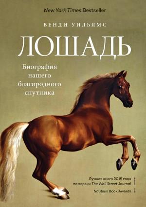 Уильямс Венди - Лошадь. Биография нашего благородного спутника