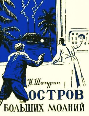 Шагурин Николай - Остров Больших Молний