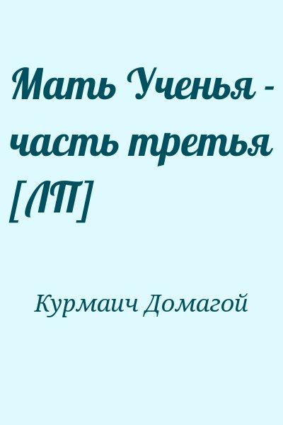 Курмаич Домагой - Мать Ученья - часть третья [ЛП]