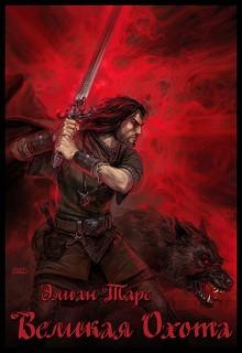Тарс Элиан - Великая Охота