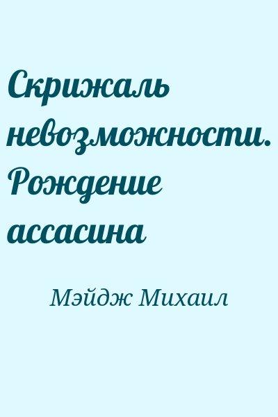 Мэйдж Михаил - Скрижаль невозможности. Рождение ассасина