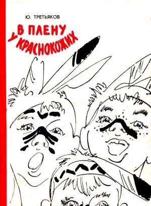Третьяков Юрий - В плену у краснокожих (сборник)